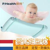 碧荷嬰兒枕頭0-1歲新生兒定型枕防偏頭寶寶枕頭1-3-6歲糾正偏頭