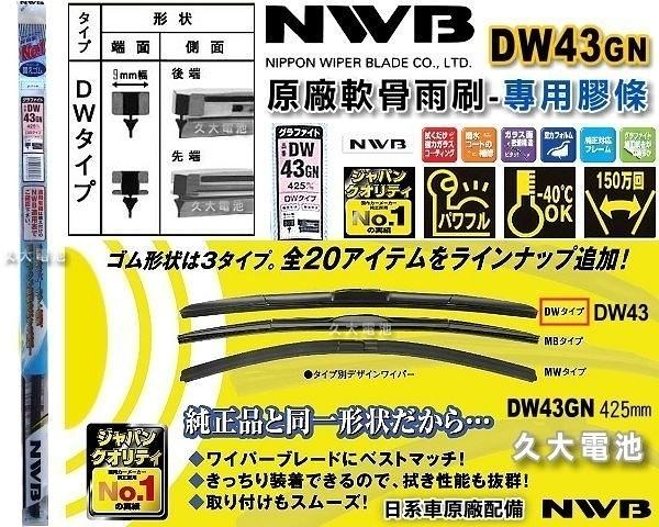 ✚久大電池❚ 日本 NWB 三節式軟骨雨刷 雨刷膠條 DW43GN DW-43GN DW43 膠條 17吋 425mm