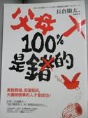 【書寶二手書T1/心靈成長_KSQ】父母100%是錯的:勇敢質疑、拒當砲灰,大膽做..._長倉顯太