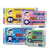俏媽咪 環保清潔垃圾袋 3入【新高橋藥局】特大/大/中/小 供選 ~ 大掃除好幫手!!