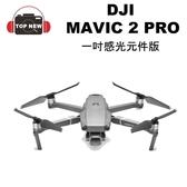 (限量贈64G) DJI大疆 DJI Mavic 2 Pro 專業版 1英寸元件 御空拍機【台南-上新】無人機哈蘇相機公司貨
