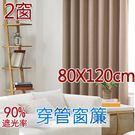 【微笑城堡】窗簾X2窗 遮光窗簾澄江玉練...