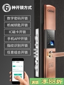 【免運】電子鎖門鎖蟬東/CADN智能門鎖指紋鎖家用防盜門電子密碼鎖大門鎖刷卡通用型