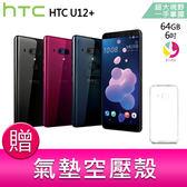 分期0利率  HTC U12+ (6G+64GB) 6吋智慧型手機 贈『氣墊空壓殼*1』