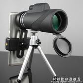 望眼鏡hd版高清望遠鏡單筒迷你1000高倍夜視人體透視特種兵望眼鏡 成人 WD 科炫數位