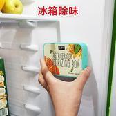 12盒冰箱除味劑活性炭除味盒清新去異味除臭劑除異味家用竹炭包台北日光