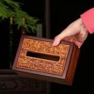 雅軒齋紅木紙巾盒 花梨木實木質抽紙盒手工藝品家居木雕紙抽盒子