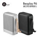 【領券再折$200】B&O BEO PLAY P6 攜帶型藍牙喇叭 讓空間隨身變化 360度全方面 公司貨