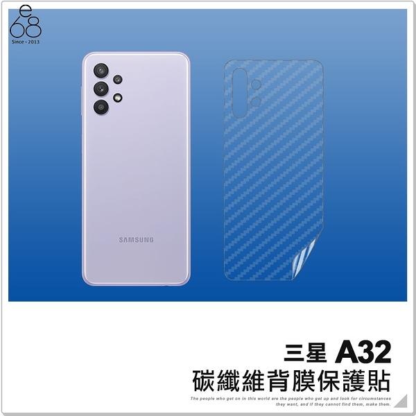 三星 A32 碳纖維背膜保護貼 保護膜 手機背貼 手機背膜