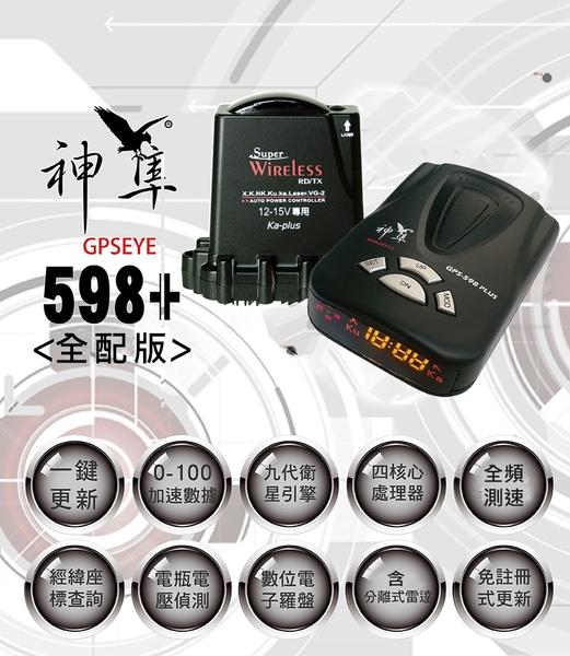 神隼 GPS-598 PLUS【含室外機版】安全道路警示器 全頻式測速警示 兩年保固