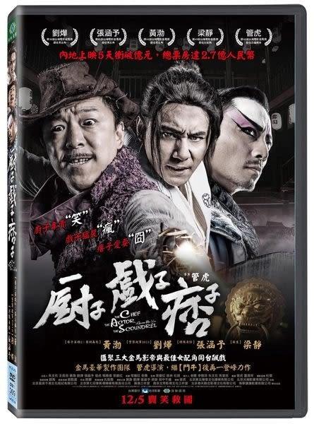 廚子戲子痞子 DVD(購潮8)