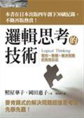 (二手書)邏輯思考的技術:寫作、簡報、解決問題的有效方法