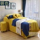 美容床 床罩 明也美容床罩四件套棉麻拼色 美容院專用品高檔按摩床套簡約奢華-三山一舍JY