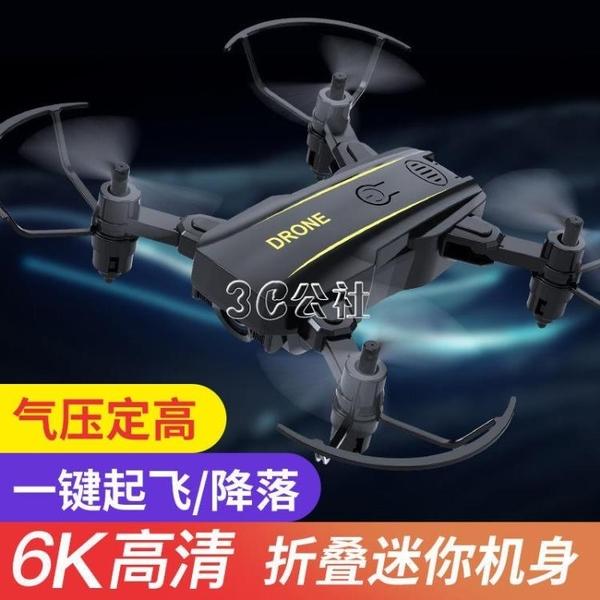 迷你無人機專業高清航拍4k小學生飛行器小型遙控飛機航模兒童玩具