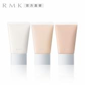 RMK 柔焦隔離霜N 30g(2色任選)