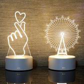 週年慶優惠-3D小台燈創意卡通床頭臥室燈夢幻柔光生日禮物LED嬰兒喂奶起夜燈