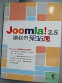【書寶二手書T2/網路_KMI】Joomla! 2.5讓我們架站趣_洪聖惠
