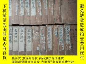 二手書博民逛書店清早期(1674年罕見)和刻本 《 史記評林 》22厚冊 (應2