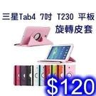 三星平板 Tab4 7吋 T230 平板旋轉支架保護套 荔枝紋 保護殼 皮套 側翻 Samsung 7.0