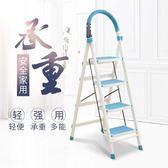 家用梯子折疊人字梯室內樓梯加厚多功能梯爬梯四步五步防滑踏板梯 T