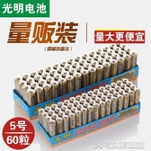 光明5號電池光明碳性5號電池AA7號電池AAA普通干電池 大宅女韓國館韓國館