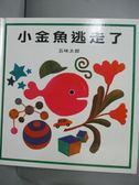 【書寶二手書T1/少年童書_PEK】小金魚逃走了_五味太郎