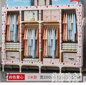 衣櫃簡易實木加固櫥子牛津布藝雙人簡約現代經濟型收納組裝CC2471『美好時光』