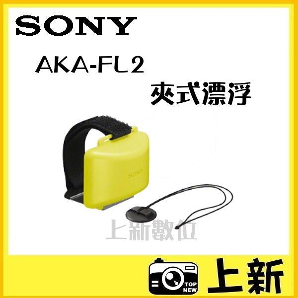 SONY Action CAM 專用配件 AKA-FL2 夾式漂浮 《上新數位》 立即出貨 AS50 X3000 AS300