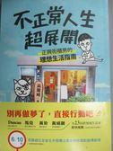 【書寶二手書T3/勵志_ODN】不正常人生超展開:正興街櫃男的理想生活指南_高耀威