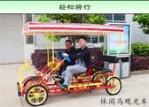 休閒馬觀光車腳踏四輪車雙人親子自行車四人自行車四輪自行車
