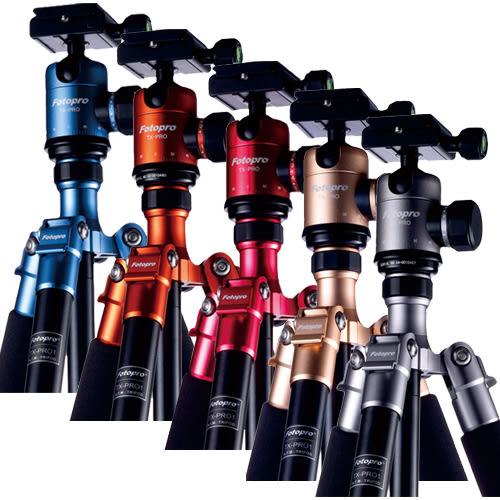 24期零利率 Fotopro TX-PRO1 TXPRO1 TX PRO1 鋁鎂合金炫彩系列專業三腳架(共5色/公司貨)