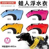 *WANG*澳洲EZYDOG蛙人浮水衣 保護你的狗狗在水上運動的安全 多色可選 M號 犬用