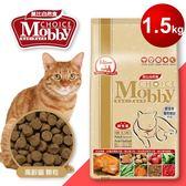 莫比Mobby 高齡成貓抗毛球專業配方 1.5kg