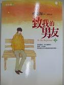 【書寶二手書T1/一般小說_BYO】致我的男友2_可愛淘 , 黃黌
