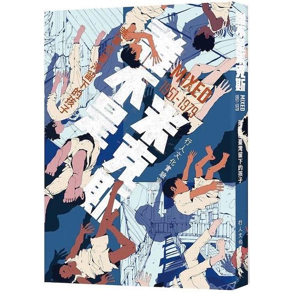 誰不是米克斯MIXED 1951 1979【首刷限量書衣海報版】:美軍在臺灣留下