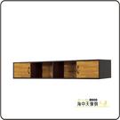{{ 海中天休閒傢俱廣場 }} G-12 摩登時尚 客廳系列 328-1 海彎積層木6尺長櫃上櫃