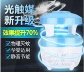 滅蚊燈光觸媒家用無輻射靜音嬰孕電子滅蠅驅蚊神器吸捕蚊殺蟲燈