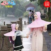 飛碟帽飛碟傘學生雨傘帽兒童傘免撐折疊雨傘雨衣釣魚傘 綠光森林