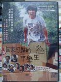 挖寶二手片-E07-002-正版DVD*日片【無家可歸的中學生】-小池徹平*田中裕子