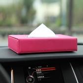 車用衛生紙盒汽車車載面紙盒座式抽紙盒車用面紙盒 ☸mousika