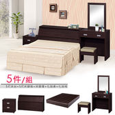 Homelike 納特臥室五件組-雙人5尺(胡桃色)