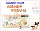 麗嬰兒童玩具館~TAKARA TOMY-角落生物-角落小夥伴市場組人偶