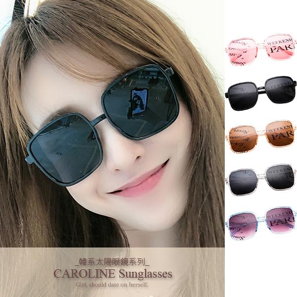 《Caroline》★今年度最新網紅款潮流行時尚百搭抗UV太陽眼鏡 71467標檢局D74321
