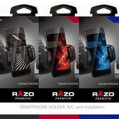 【愛車族】日本CARMATE RAZO冷氣孔快取手機架 黑色│紅色│藍色 (三色選擇)