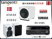 盛昱音響 #丹麥 Tangnet EVO E8 + EVO E4 + YAMAHA RX-V485 公司貨 #現貨