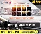 【短毛】13年後 Juke F15 避光墊 / 台灣製、工廠直營 / juke避光墊 juke 避光墊 juke 短毛 儀表墊