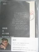 【書寶二手書T8/親子_LOB】勇敢地為孩子改變-給台灣家長的一封長信_楊照