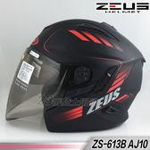 【ZEUS 瑞獅 ZS-613B AJ10 消光黑紅 3/4罩 安全帽 】內襯全可拆洗、免運費