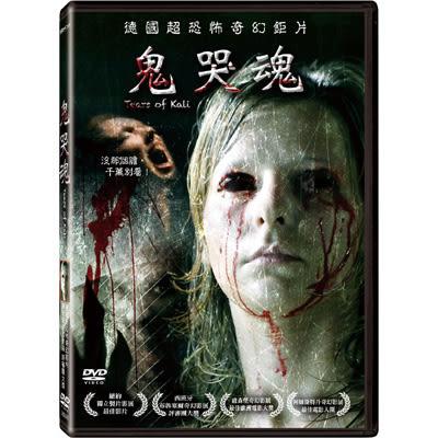 鬼哭魂DVD