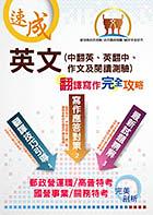 【鼎文公職】THD10【英文(中翻英、英翻中、作文及閱讀測驗)翻譯寫作完全攻略】